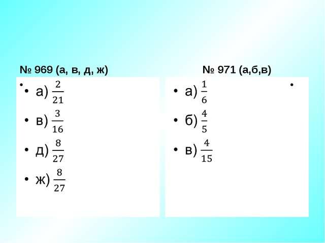 № 969 (а, в, д, ж) № 971 (а,б,в)