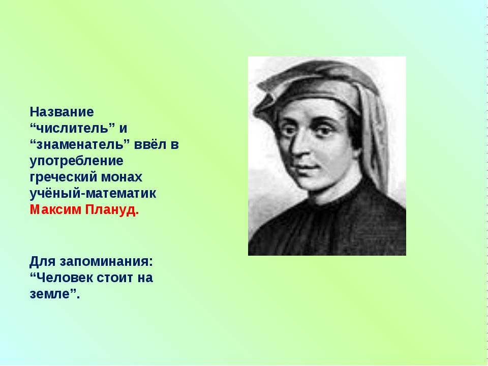 """Название """"числитель"""" и """"знаменатель"""" ввёл в употребление греческий монах учё..."""