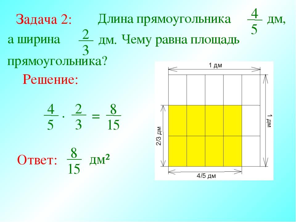 Задача 2: Длина прямоугольника 4 5 а ширина Решение: Ответ: дм, 2 3 дм. Чему...