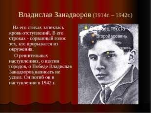 Владислав Занадворов (1914г. – 1942г.) На его стихах запеклась кровь отступле