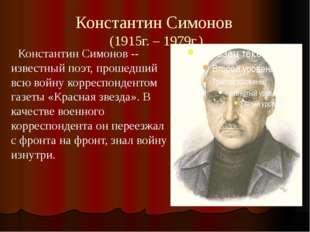 Константин Симонов (1915г. – 1979г.) Константин Симонов -- известный поэт, пр