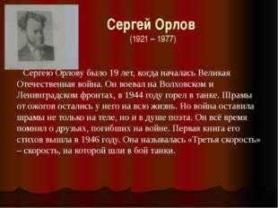 Сергей Орлов (1921 – 1977) Сергею Орлову было 19 лет, когда началась Великая
