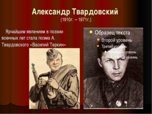 Александр Твардовский (1910г. – 1971г.) Ярчайшим явлением в поэзии военных ле