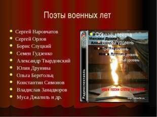 Поэты военных лет Сергей Наровчатов Сергей Орлов Борис Слуцкий Семен Гудзенко