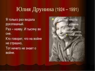 Юлия Друнина (1924 – 1991) Я только раз видала рукопашный. Раз – наяву. И тыс