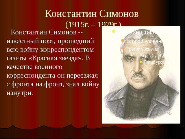 Константин Симонов (1915г. – 1979г.) Константин Симонов -- известный поэт, пр...