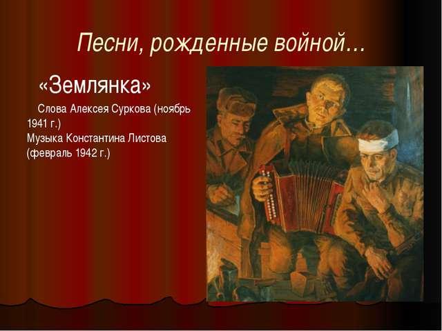 Песни, рожденные войной… «Землянка» Слова Алексея Суркова (ноябрь 1941 г.) Му...