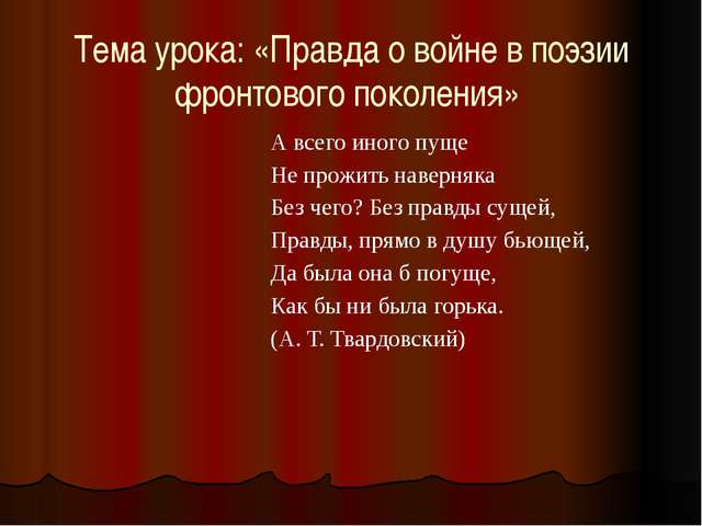 Тема урока: «Правда о войне в поэзии фронтового поколения» А всего иного пуще...
