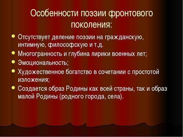 Особенности поэзии фронтового поколения: Отсутствует деление поэзии на гражда...
