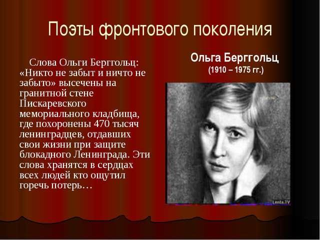 Поэты фронтового поколения Слова Ольги Берггольц: «Никто не забыт и ничто не...