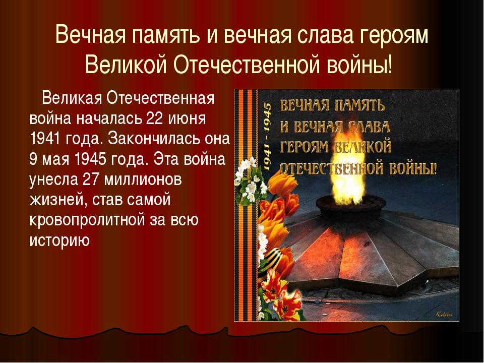 Вечная память и вечная слава героям Великой Отечественной войны! Великая Отеч...
