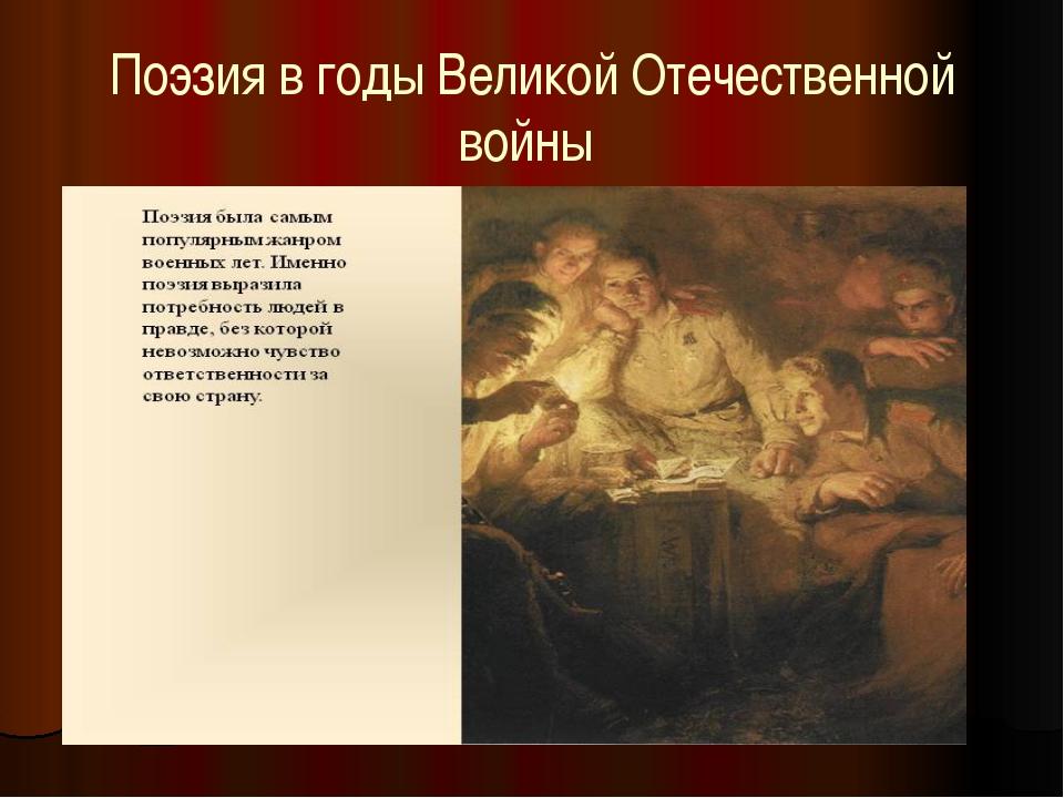 Поэзия в годы Великой Отечественной войны