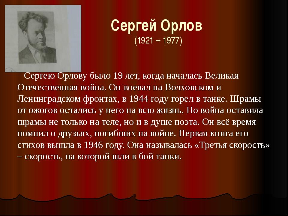 Сергей Орлов (1921 – 1977) Сергею Орлову было 19 лет, когда началась Великая...