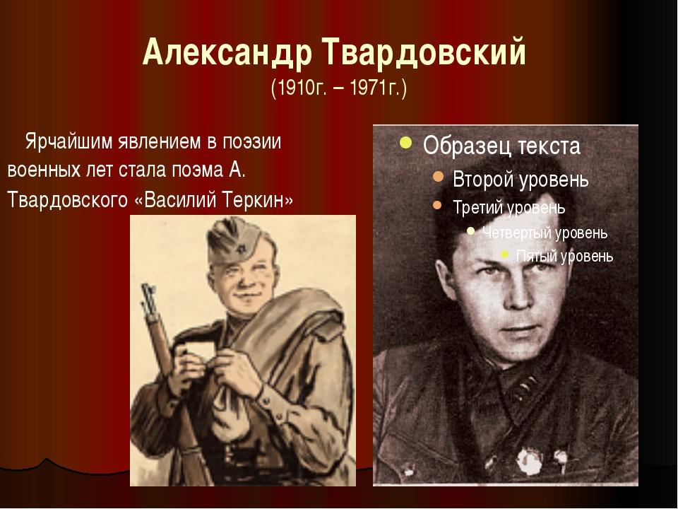 Александр Твардовский (1910г. – 1971г.) Ярчайшим явлением в поэзии военных ле...