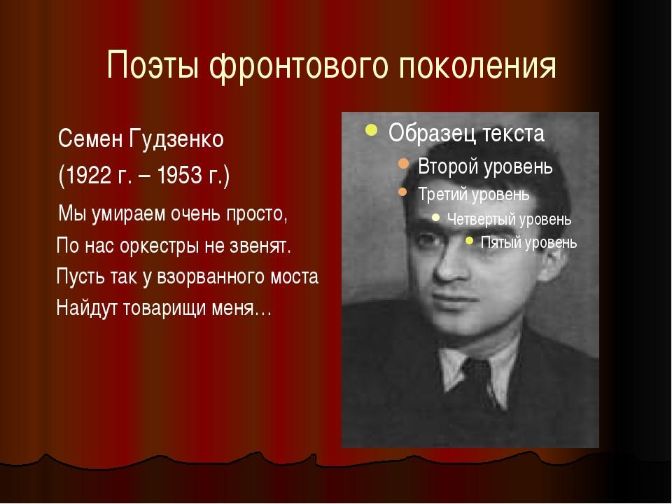 Поэты фронтового поколения Семен Гудзенко (1922 г. – 1953 г.) Мы умираем очен...