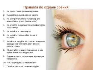 Правила по охране зрения: Не трите глаза грязными руками. Умывайтесь ежедневн