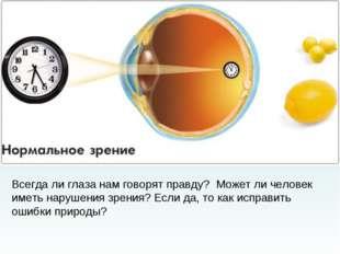 Всегда ли глаза нам говорят правду? Может ли человек иметь нарушения зрения?