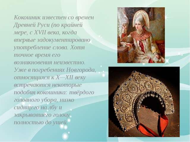 Кокошник известен со времен Древней Руси (по крайней мере, с XVII века, когд...