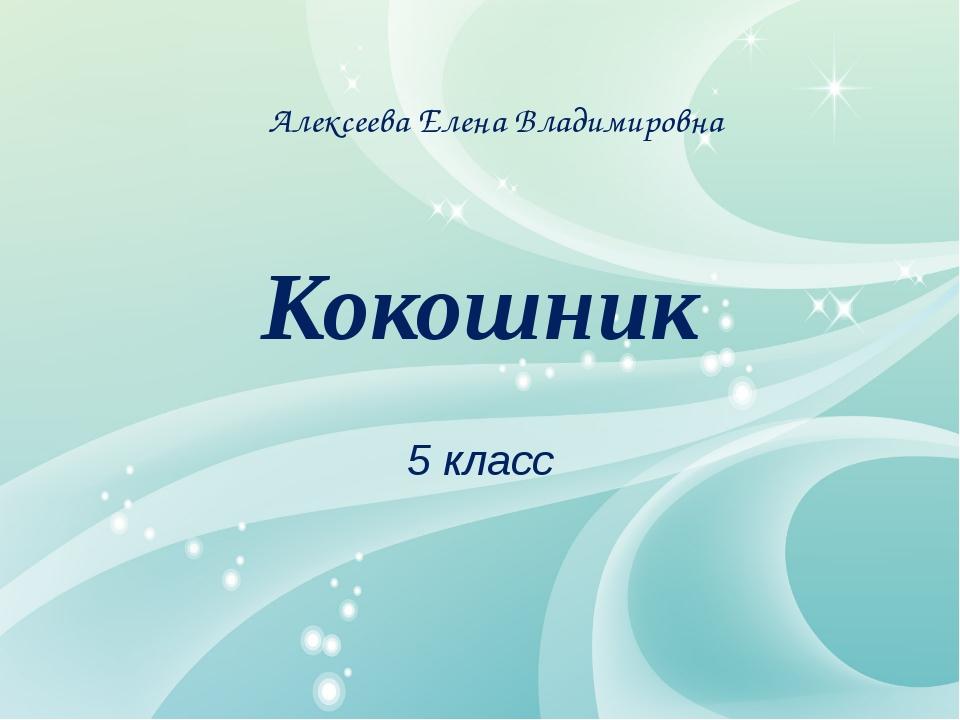 Кокошник 5 класс Алексеева Елена Владимировна