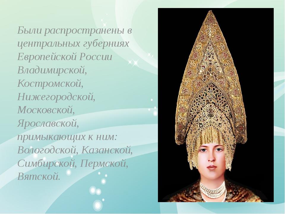 Были распространены в центральных губерниях Европейской России Владимирской,...