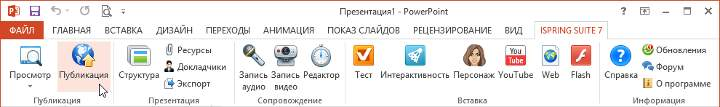 http://www.ispring.ru/content/images/articles/how-to-create-course-using-ispring/01-ispring-suite-tab.png