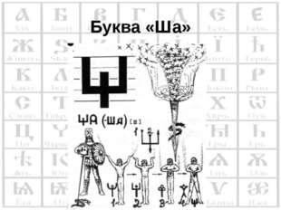 Буква «Ша»