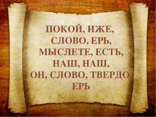 ПОКОЙ, ИЖЕ, СЛОВО, ЕРЬ, МЫСЛЕТЕ, ЕСТЬ, НАШ, НАШ, ОН, СЛОВО, ТВЕРДО, ЕРЬ 