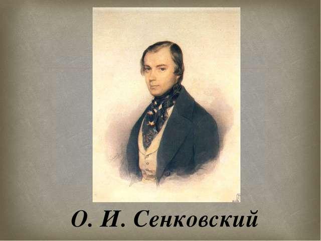 О. И. Сенковский 