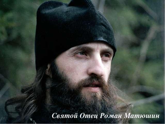 Святой Отец Роман Матюшин 