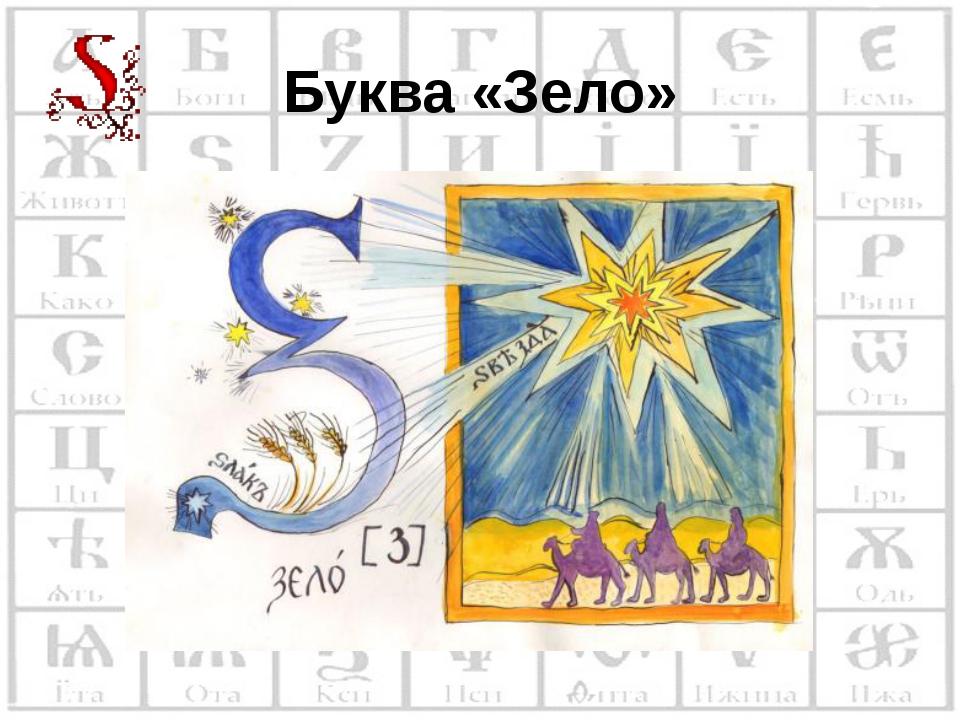 Буква «Зело»
