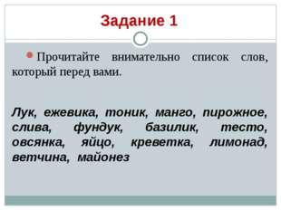 Задание 1 Прочитайте внимательно список слов, который перед вами. Лук, ежевик