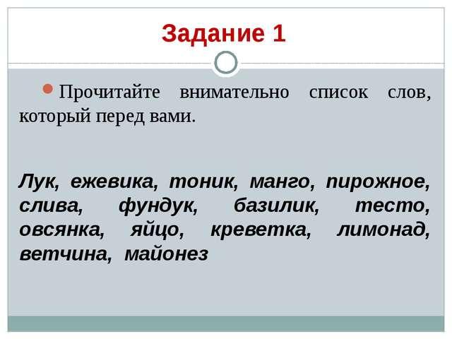 Задание 1 Прочитайте внимательно список слов, который перед вами. Лук, ежевик...