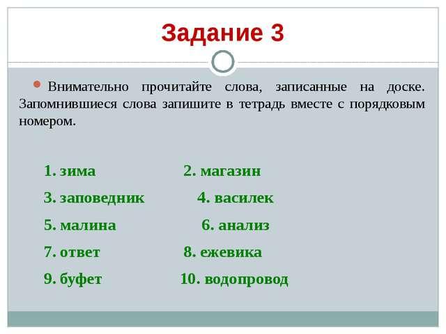 Задание 3 Внимательно прочитайте слова, записанные на доске. Запомнившиеся сл...
