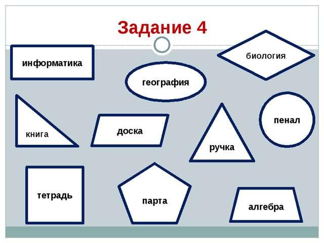 Задание 4 информатика география биология доска алгебра книга ручка тетрадь пе...