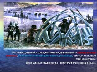 В условиях длинной и холодной зимы люди начали шить одежду из шкур животных,
