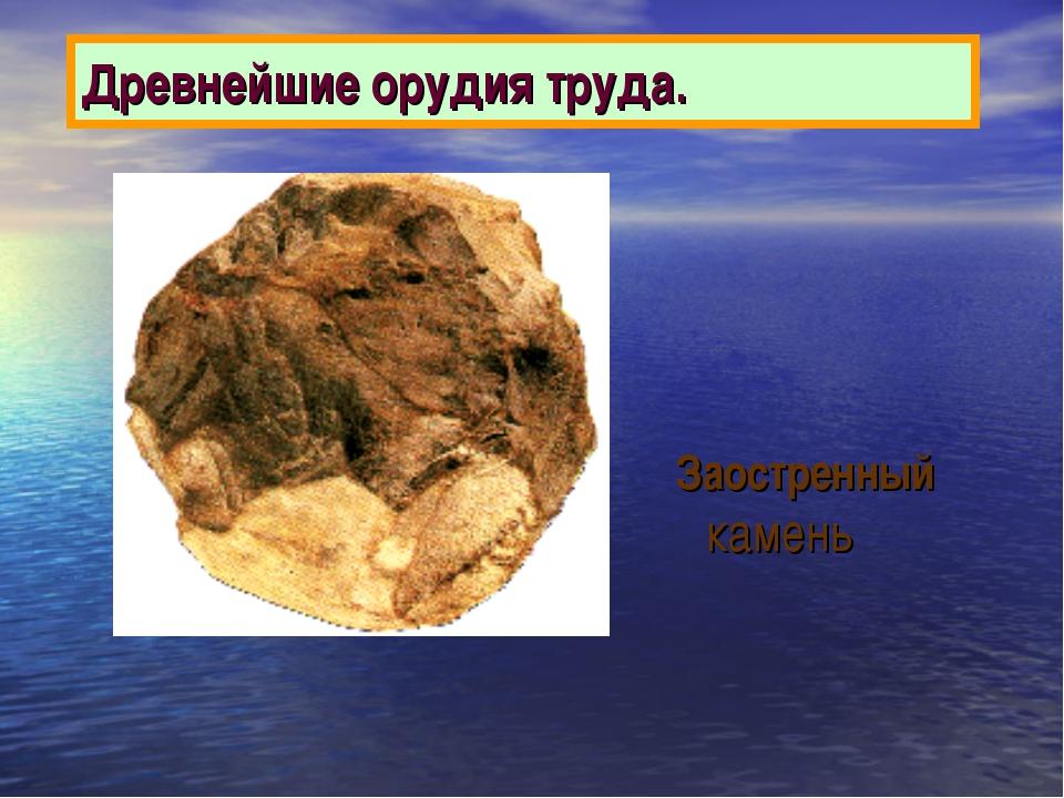 Древнейшие орудия труда. Заостренный камень