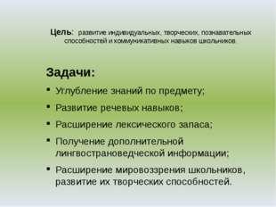 Цель: развитие индивидуальных, творческих, познавательных способностей и комм