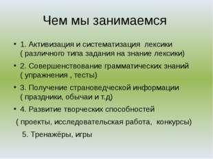 Чем мы занимаемся 1. Активизация и систематизация лексики ( различного типа з