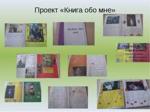 Проект «Книга обо мне»