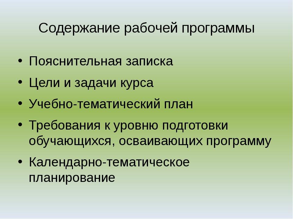 Содержание рабочей программы Пояснительная записка Цели и задачи курса Учебно...