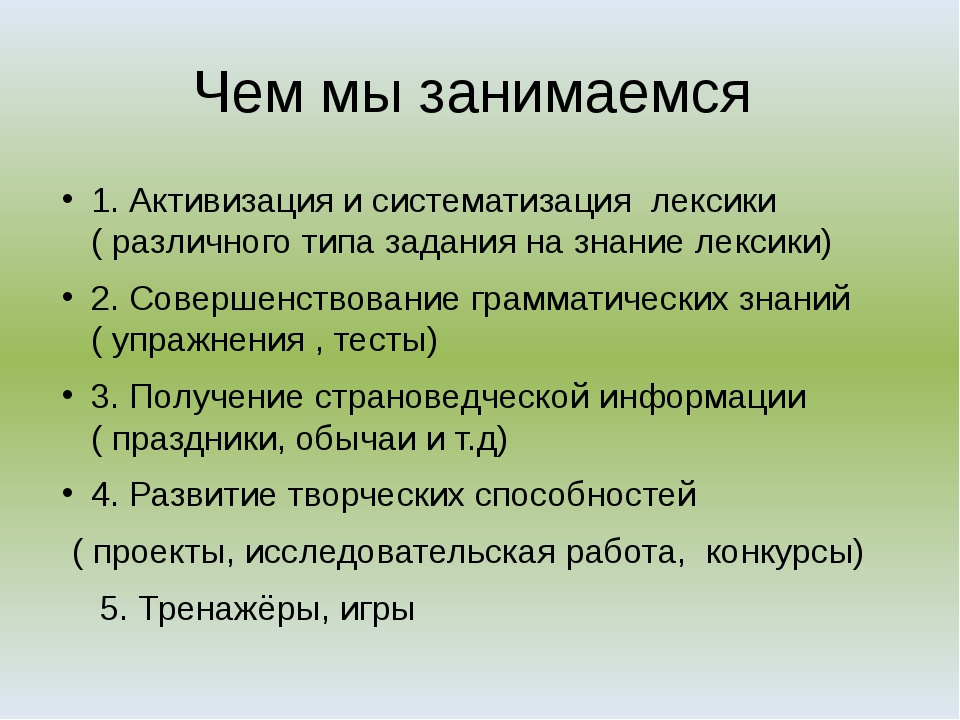 Чем мы занимаемся 1. Активизация и систематизация лексики ( различного типа з...