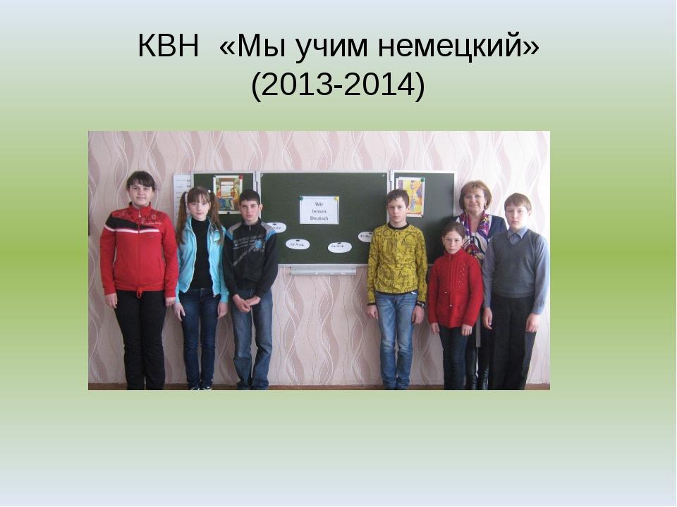 КВН «Мы учим немецкий» (2013-2014)
