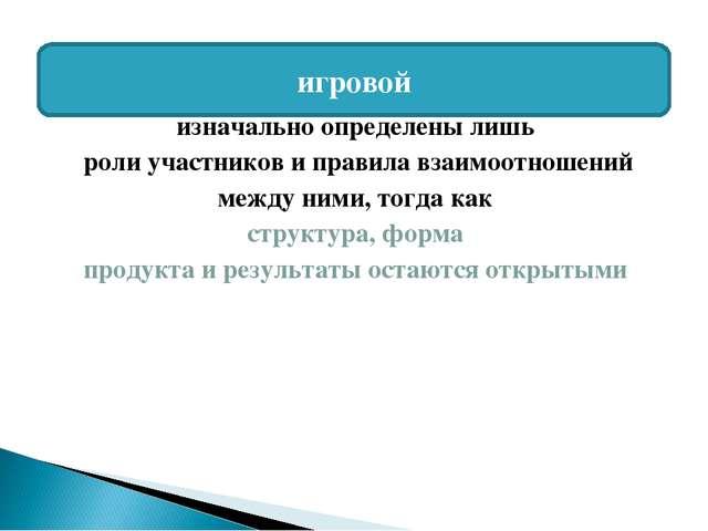 изначально определены лишь роли участников и правила взаимоотношений между н...