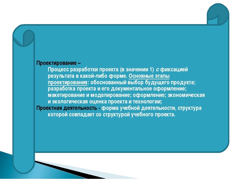 Проектирование – Процесс разработки проекта (в значении 1) с фиксацией резул...