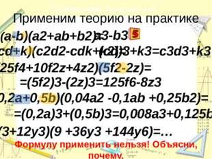 (0,2a+0,5b)(0,04a2 -0,1ab +0,25b2)= (25f4+10f2z+4z2)(5f2-2z)= (cd+k)(c2d2-cdk