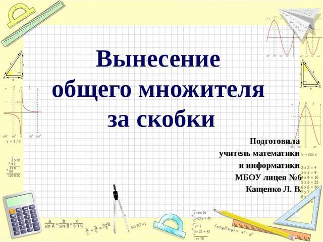 Вынесение общего множителя за скобки Подготовила учитель математики и информа...