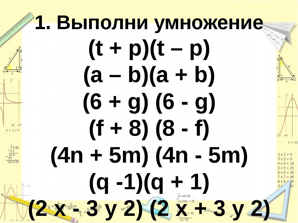 1. Выполни умножение (t + p)(t – p) (a – b)(a + b) (6 + g) (6 - g) (f + 8) (8...