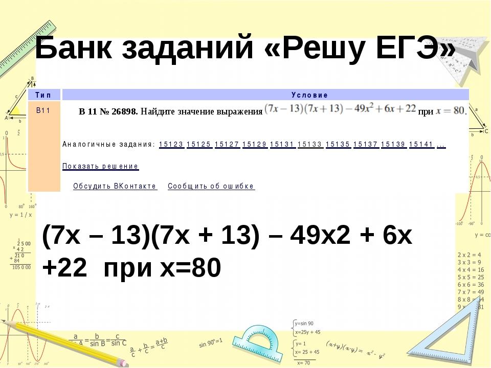 Банк заданий «Решу ЕГЭ» (7х – 13)(7х + 13) – 49х2 + 6х +22 при х=80