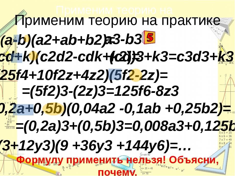 (0,2a+0,5b)(0,04a2 -0,1ab +0,25b2)= (25f4+10f2z+4z2)(5f2-2z)= (cd+k)(c2d2-cdk...