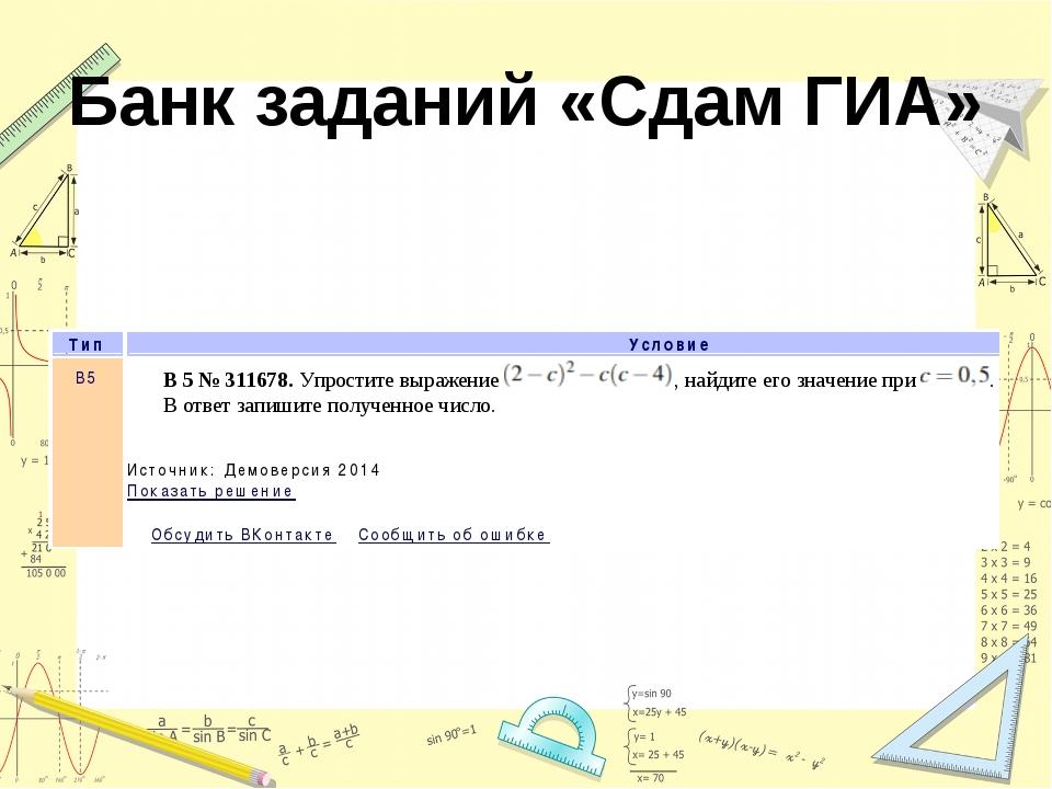 Банк заданий «Сдам ГИА»